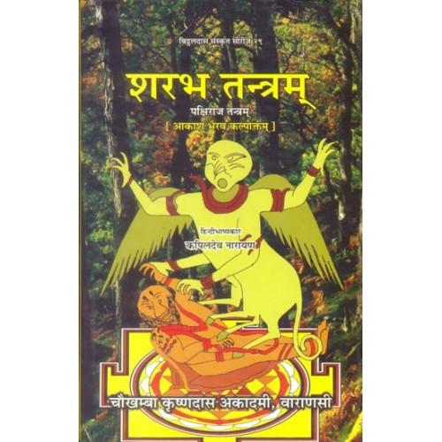 Buy Sharabh tantram pakshiraj tantram akash bhairav kalpoktam Book