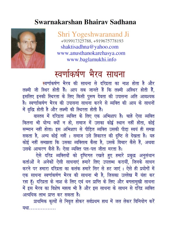 Swarnakarshan Bhairav Mantra Sadhana Evam Siddhi 1
