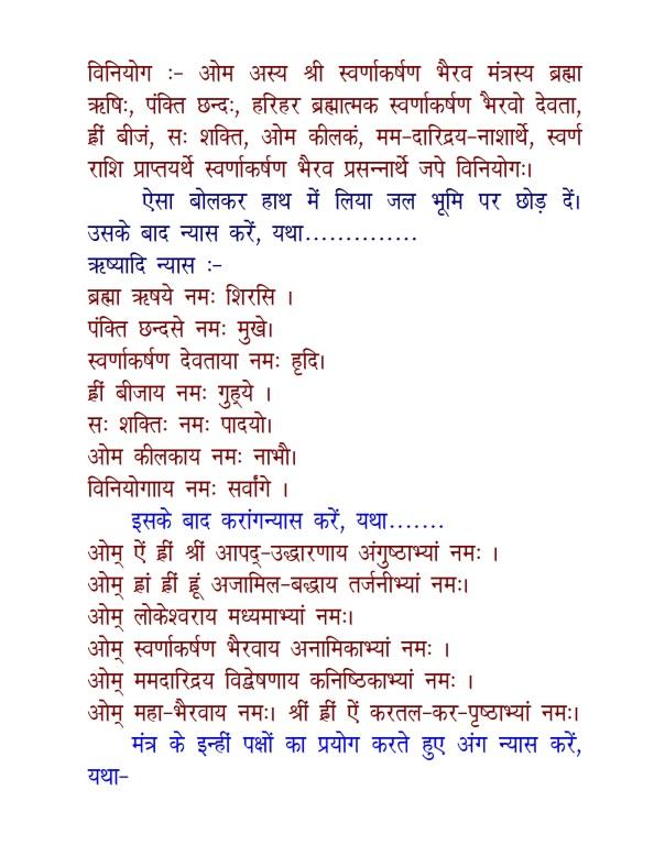 swarnakarshan bhairav mantra sadhana in hindi | Mahavidya