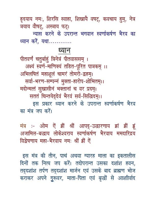 Swarnakarshan Bhairav Mantra Sadhana Evam Siddhi 3