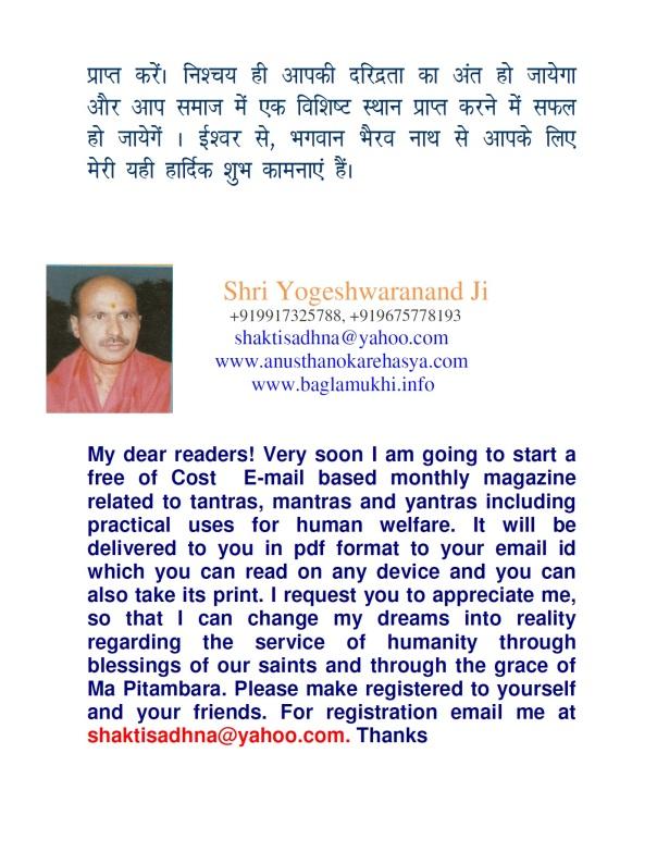 Swarnakarshan Bhairav Mantra Sadhana Evam Siddhi 4