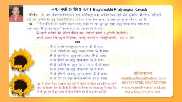 Tantra Badha Nivaran Baglamukhi Pratyangira Kavach