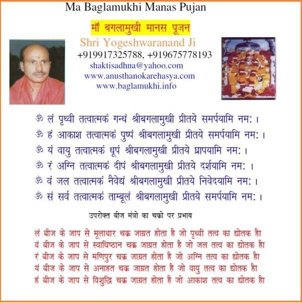Devi Baglamukhi Manas Pujan