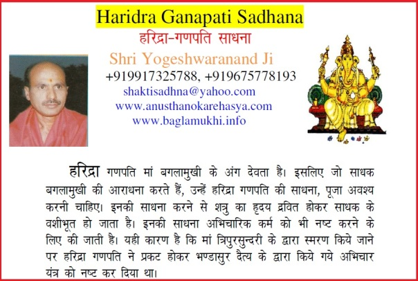 Haridra Ganapati Mantra Sadhana Evam Siddhi