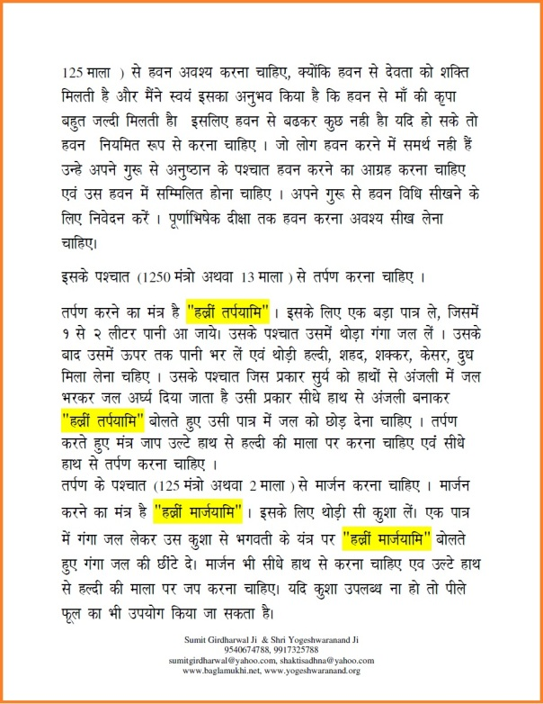 Baglamukhi Mantra in Hindi Part 5