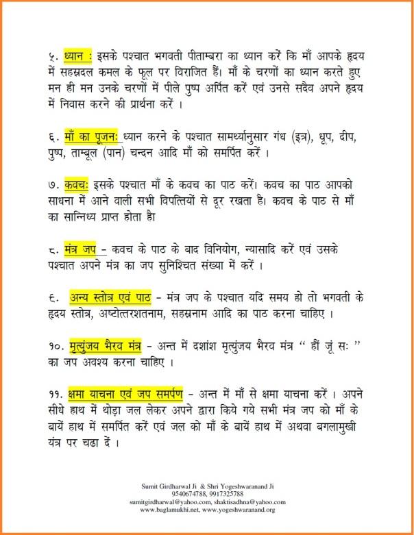 Baglamukhi Mantra in Hindi Part 7