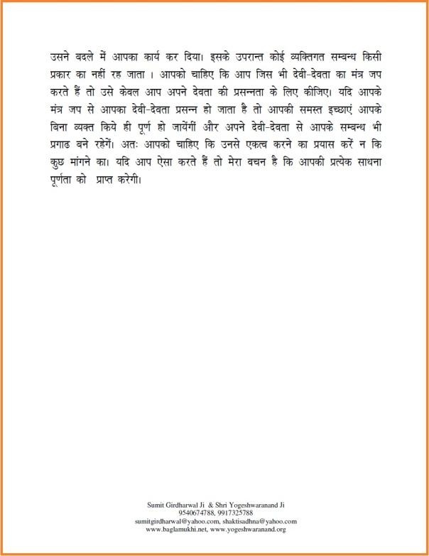 Baglamukhi Mantra in Hindi Part 9
