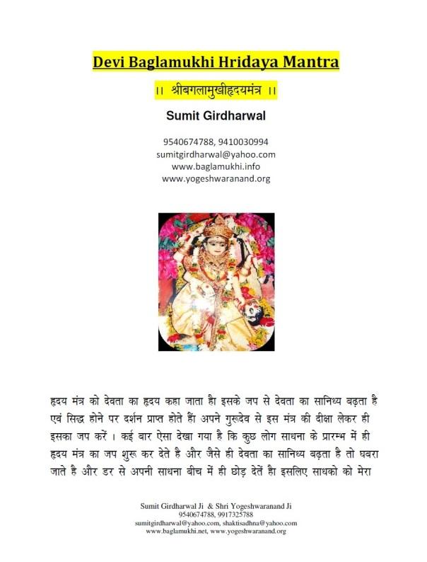 Devi-Baglamukhi-Pitambara-Hridaya-Mantra-Part-1