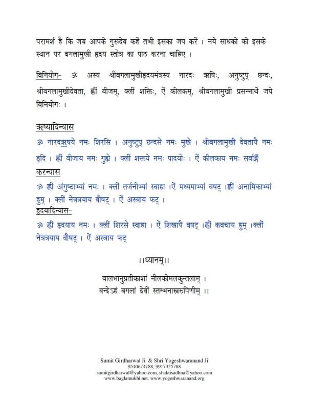 Devi-Baglamukhi-Pitambara-Hridaya-Mantra-Part-2