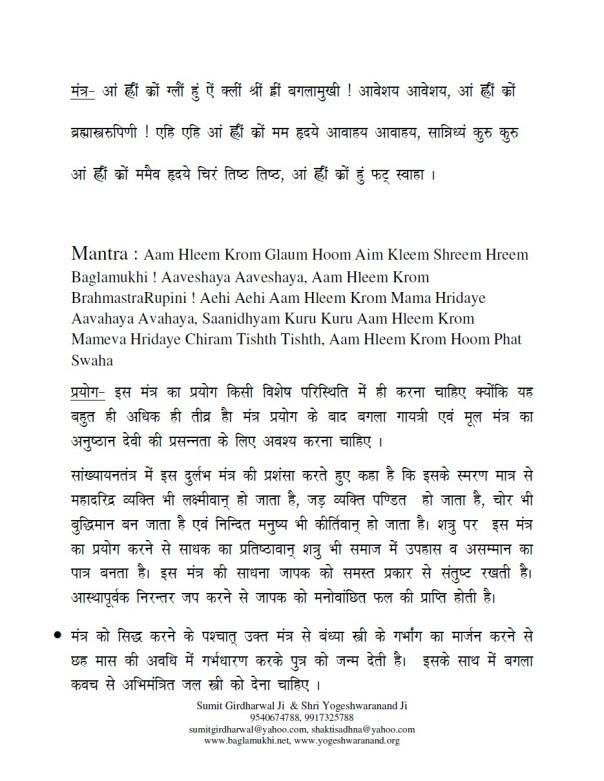Devi-Baglamukhi-Pitambara-Hridaya-Mantra-Part-3