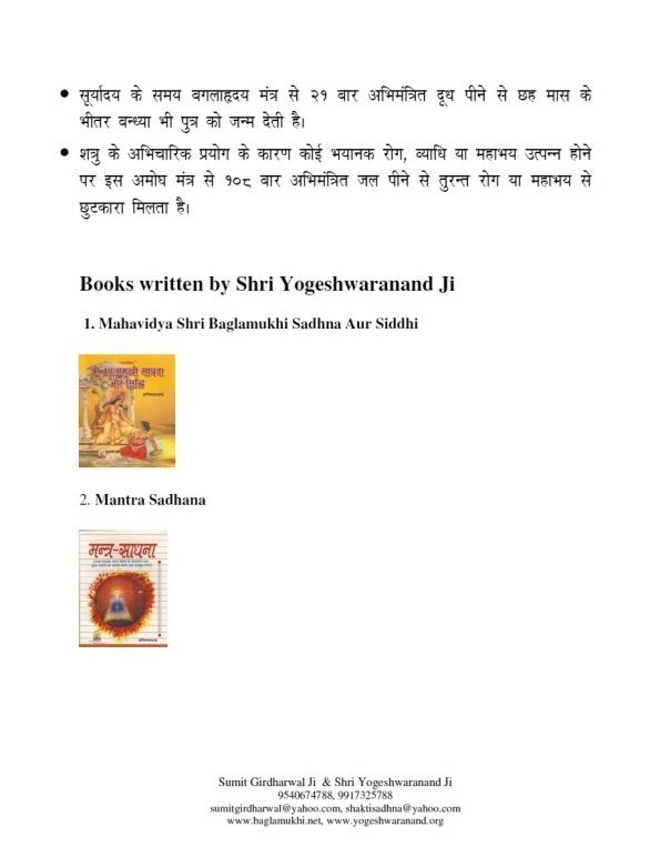 Devi-Baglamukhi-Pitambara-Hridaya-Mantra-Part-4