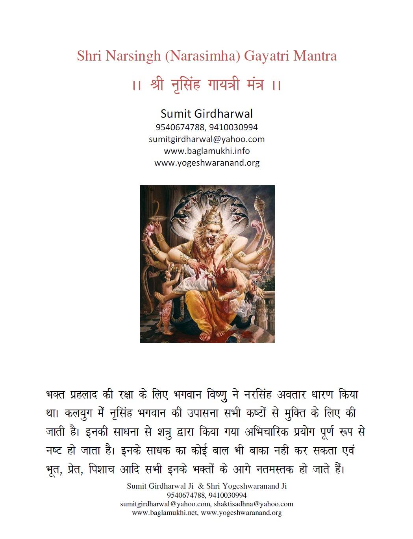 Shri Narasimha Narsingh Gayatri Mantra Sadhna Evam Siddhi In Hindi