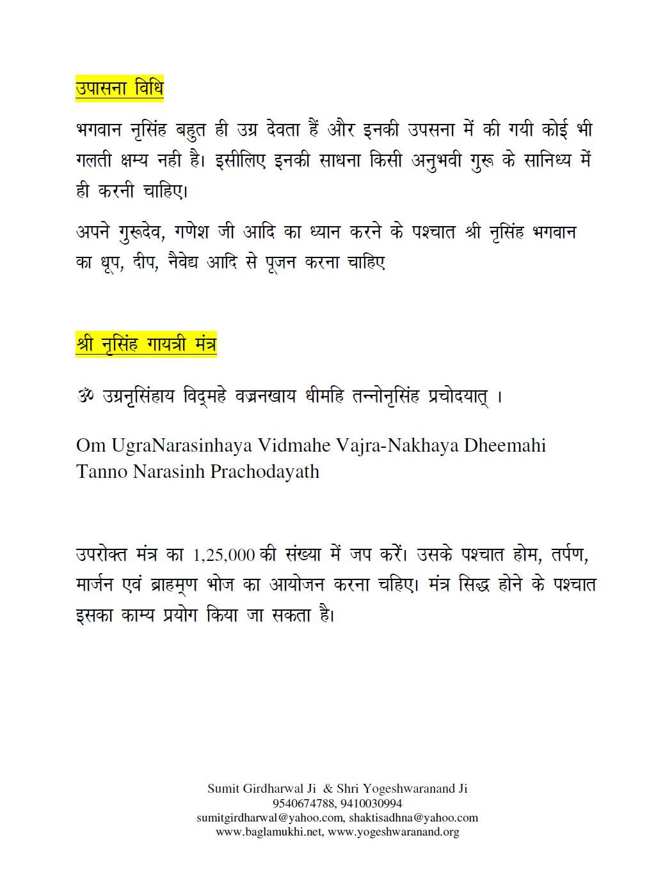 narasimha gayatri mantra benefits | Mahavidya Shri