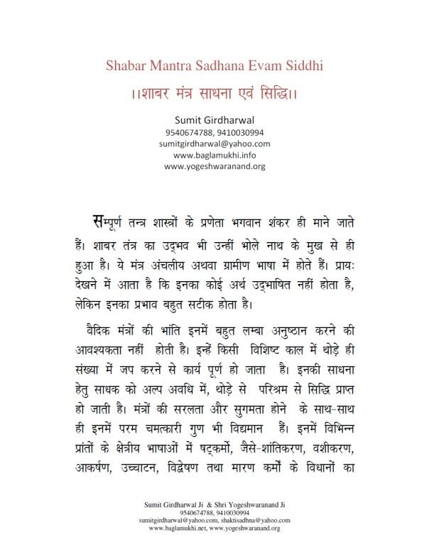 Shabar Mantra Sadhna Evam Siddhi