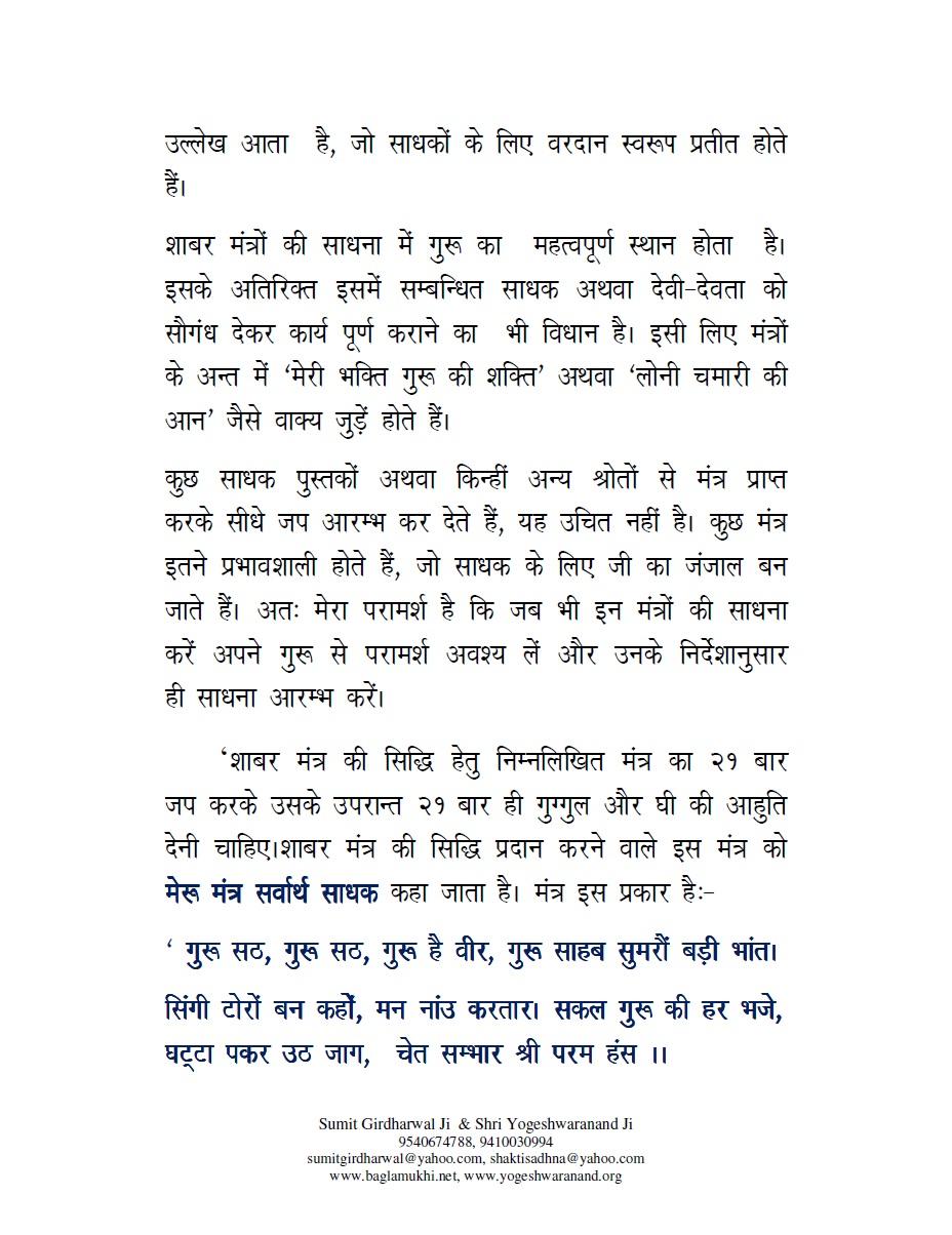 Powerful Shabar Mantra Sadhna Evam Siddhi in Hindi for Vashikaran and Sammohan Part 2