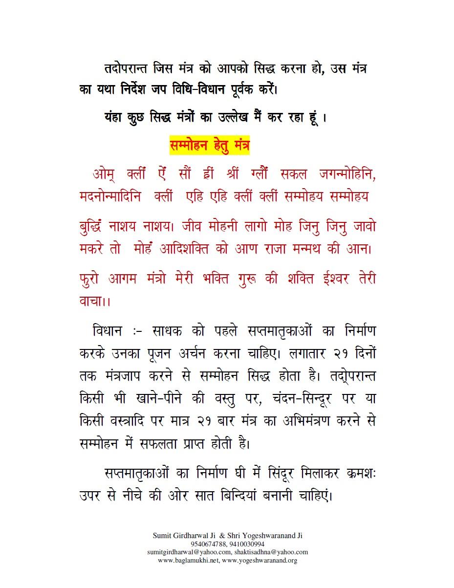 Shabar Mantra Sadhna Evam Siddhi - Secret of Mantra Tantra