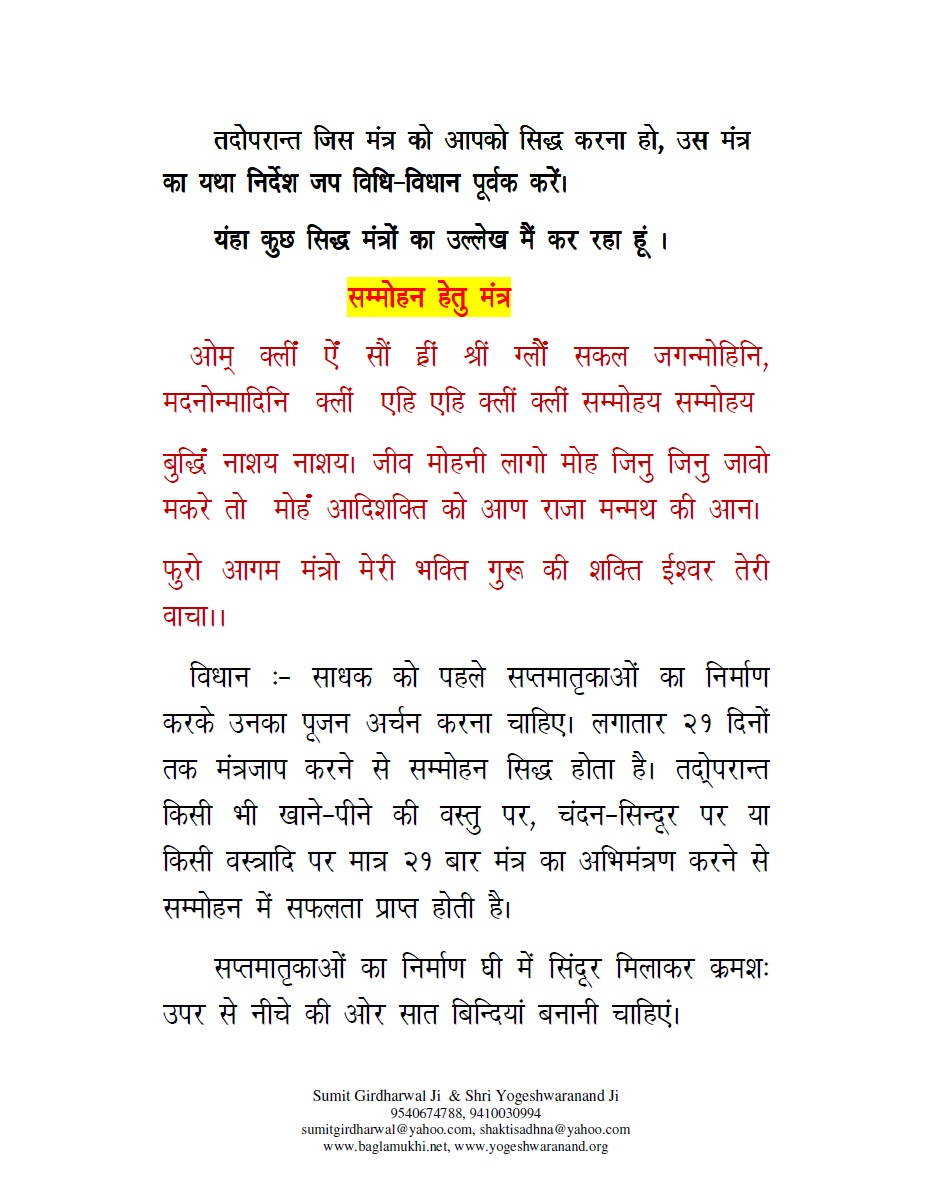 Sidh Shabar Mantra Book