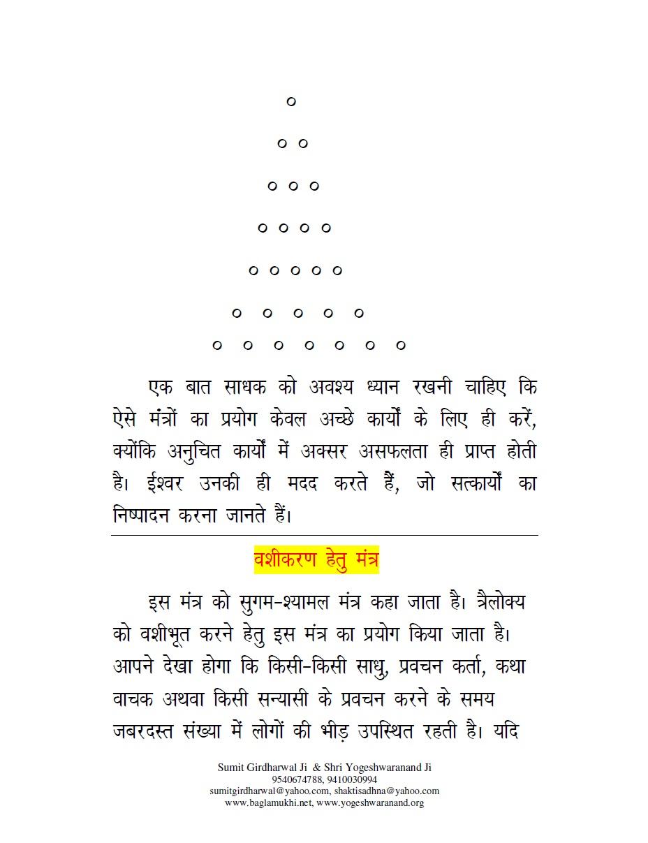 Ebook download mantra shabar