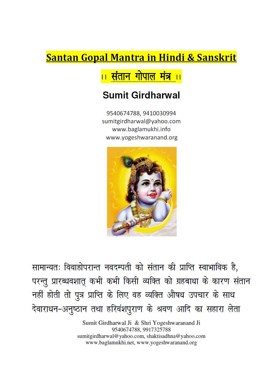 Santan Gopal Mantra Vidhi in Hindi and Sanskrit संतान