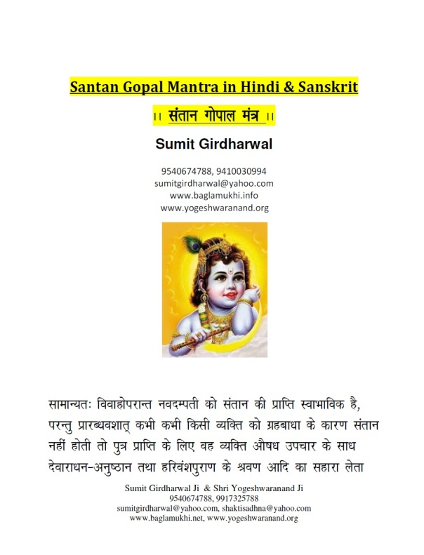 Santan Gopal Mantra Vidhi in Hindi and Sanskrit Pdf Part 1