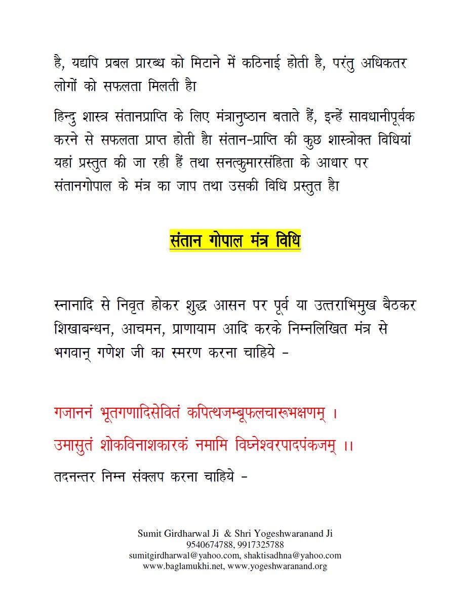 Ganpati Stotra In Sanskrit Pdf