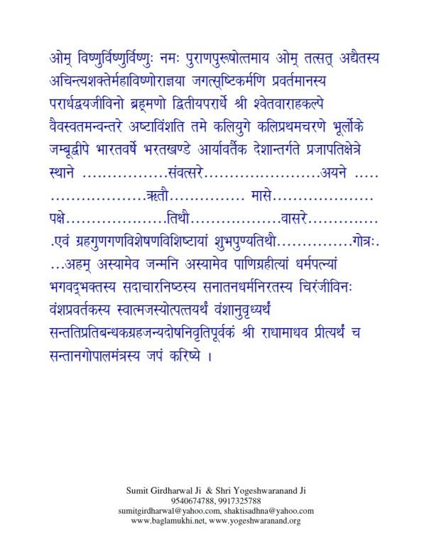 yoni tantra sadhana in hindi pdf