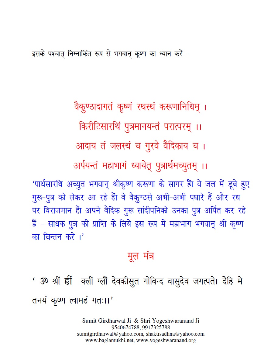 Gopal sahastranaam in hindi