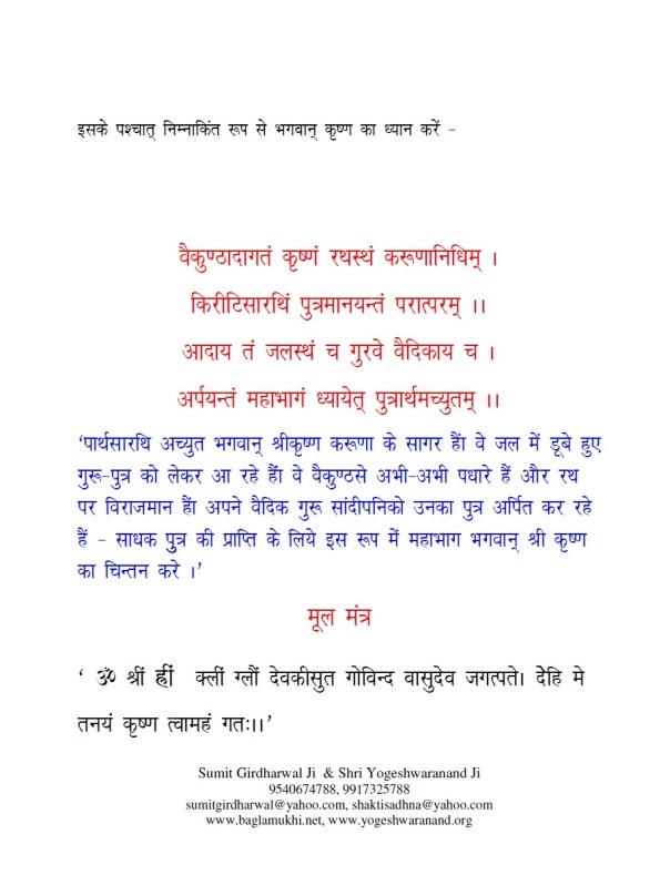 Santan Gopal Mantra Vidhi in Hindi and Sanskrit Pdf Part 5