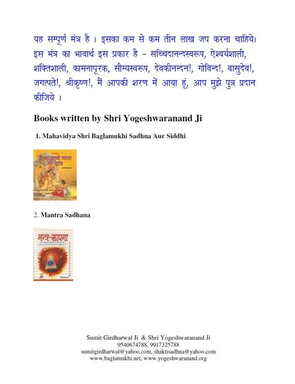 Santan Gopal Mantra Vidhi in Hindi and Sanskrit Pdf Part 6