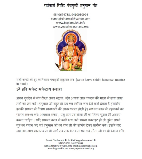 Sarva Karya Siddhi Mantra in Hindi Panchmukhi Hanuman Mantra