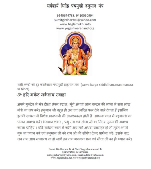 Sarva Karya Siddhi Panchmukhi Hanuman Mantra