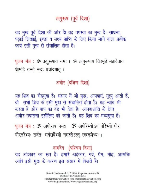 Aghorastra Mantra Sadhna Vidhi in Hindi & Sanskrit Pdf Part 4 Panchamukha-Shiva Tatpursha Aghor Vamadeva
