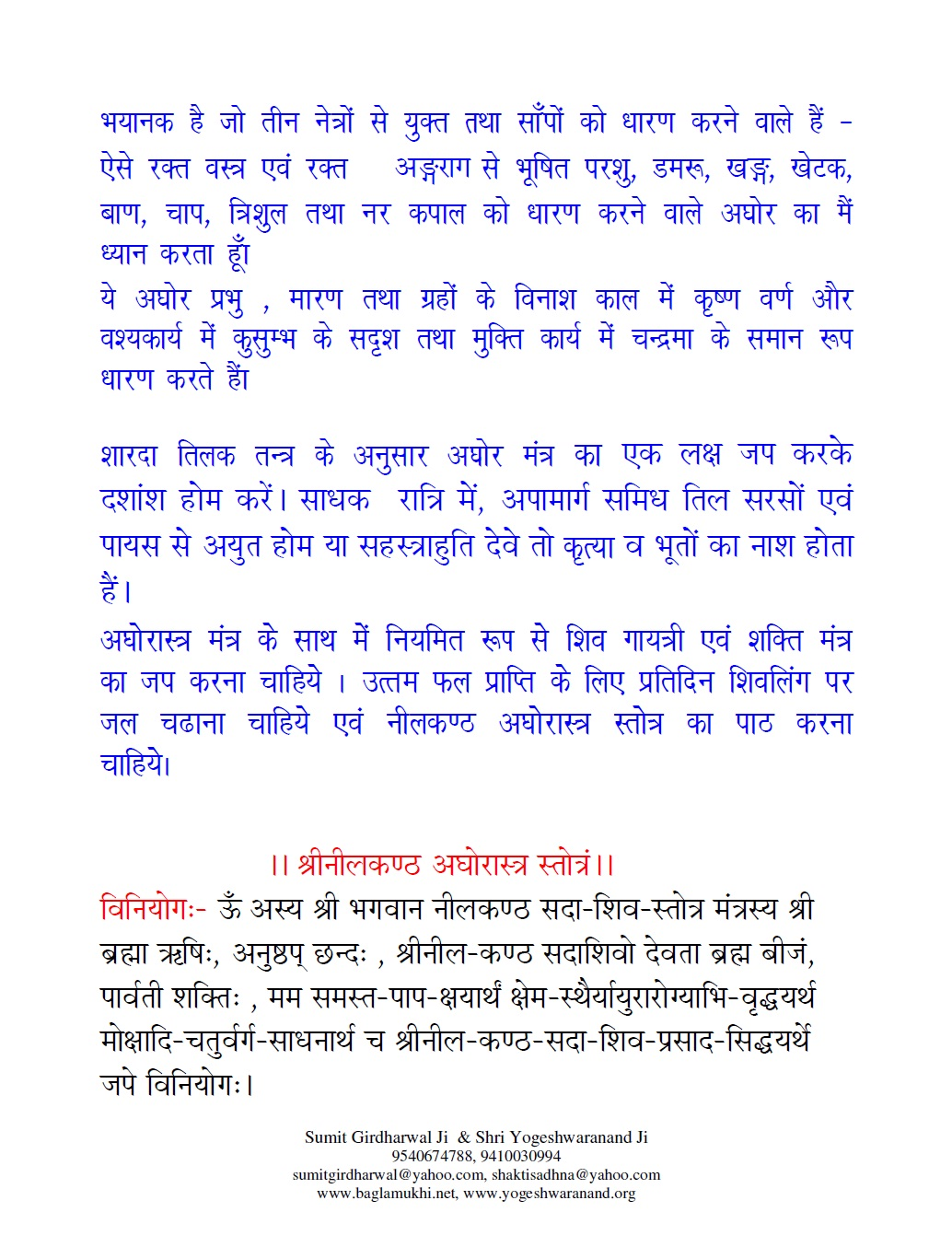 Shabar Mantra In Hindi Pdf