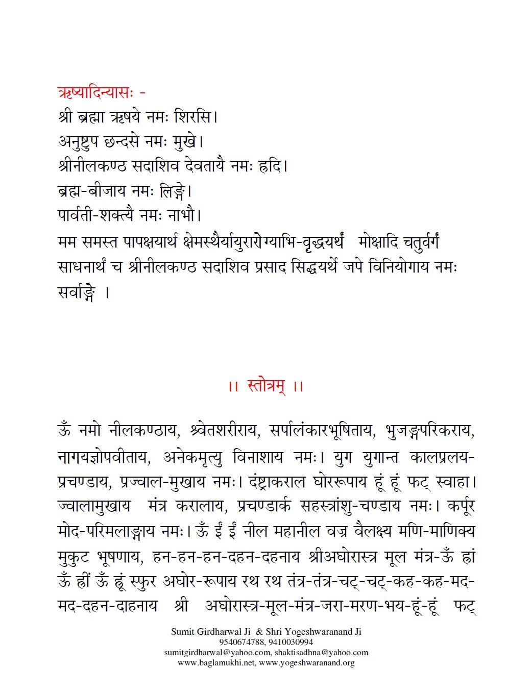 Gayatri Mantra In Hindi Pdf