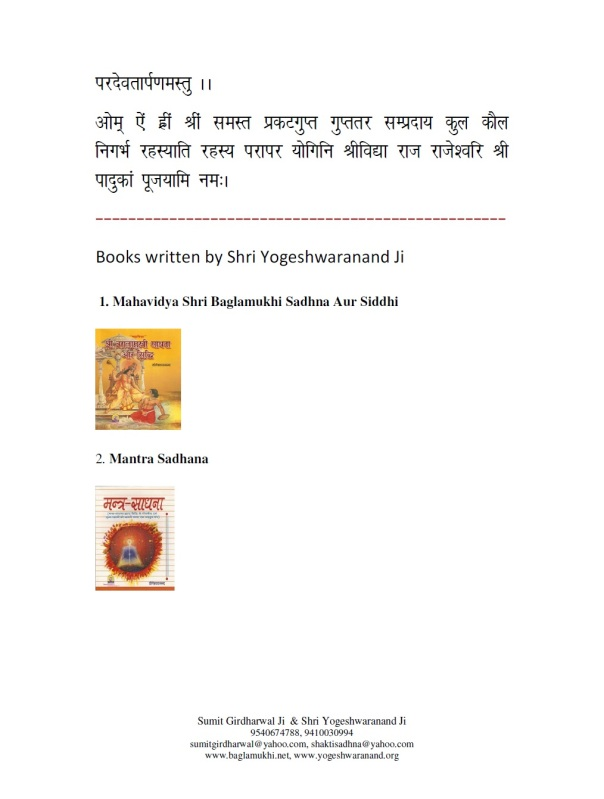 Books written by Shri yogeshwaranand Ji on Sri Vidya Shodashi Mahavidya Lalitha in Hindi and Sanskrit