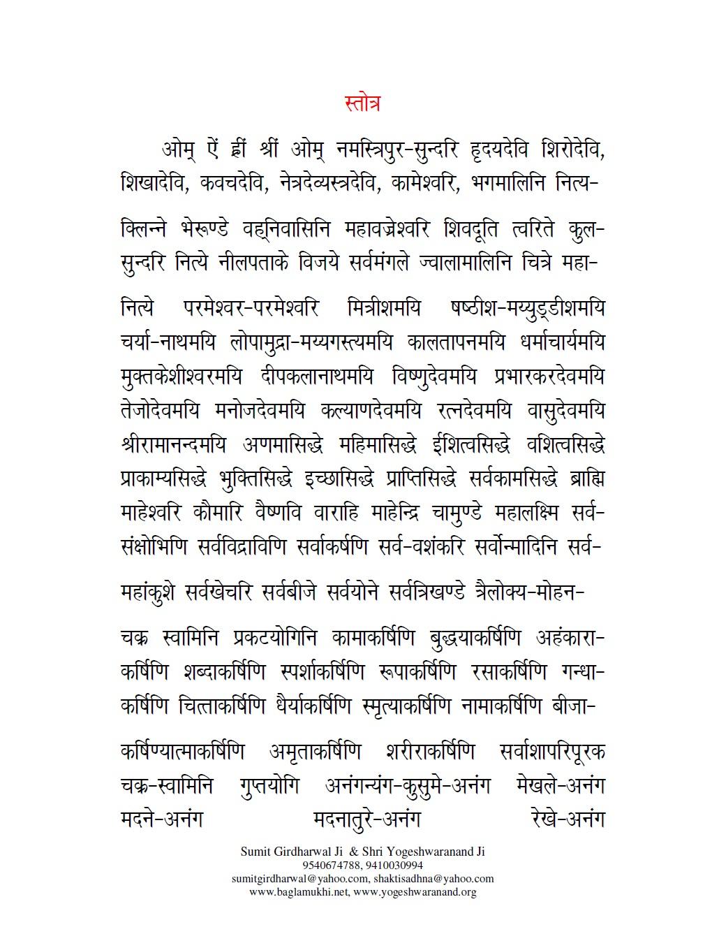 Shri Lalita Tripura Sundari Khadgamala Stotram in Sanskrit