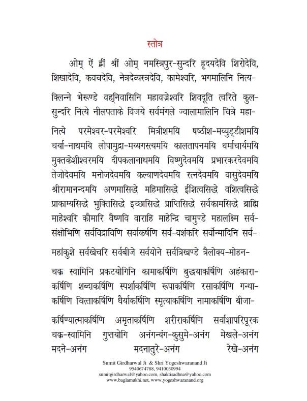 Bala Atibala Mantra Pdf File - crisestage