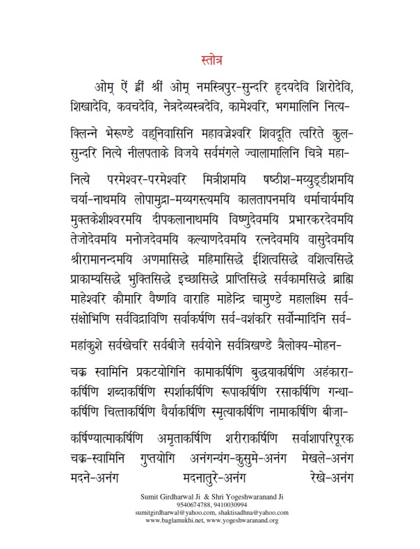 Download Shri Lalita Tripura Sundari khadgamala Stotram in Sanskrit & Hindi Pdf 2
