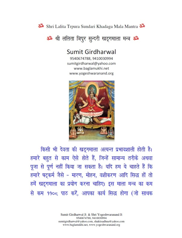 Download Shri Lalita Tripura Sundari  khadgamala Stotram in Sanskrit & Hindi Pdf