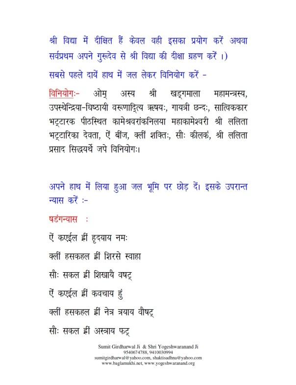 sri vidya mantra Archives - Secret of Mantra Tantra Sadhana