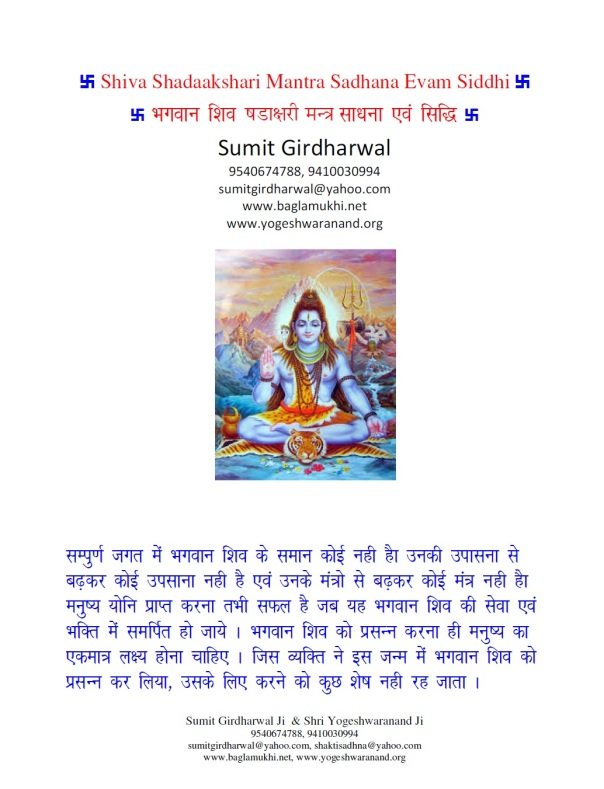 Shiva Shadakshari Mantra Sadhna Evam Siddhi in Hindi Part 1