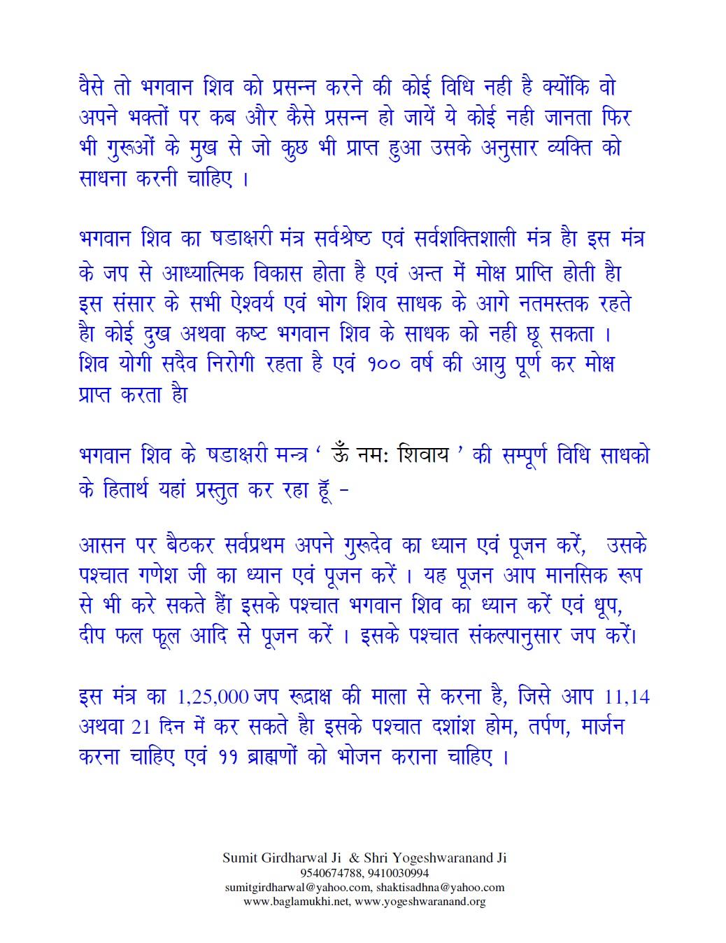Shiv Stuti In Hindi Pdf
