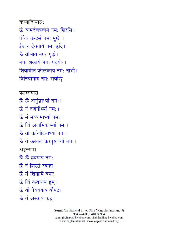 Shiva Shadakshari Mantra Sadhna Evam Siddhi शिव
