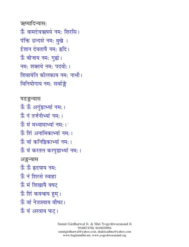 rudra mantra sadhna Archives - Secret of Mantra Tantra