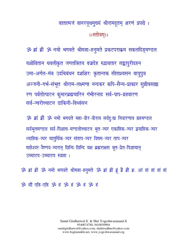 Shri Hanuman Vadvanal Stotra in Hindi Sanskrit and English Pdf Part 3