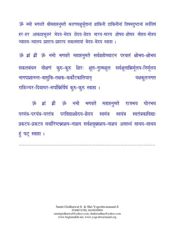 Shri Hanuman Vadvanal Stotra in Hindi Sanskrit and English Pdf Part 4