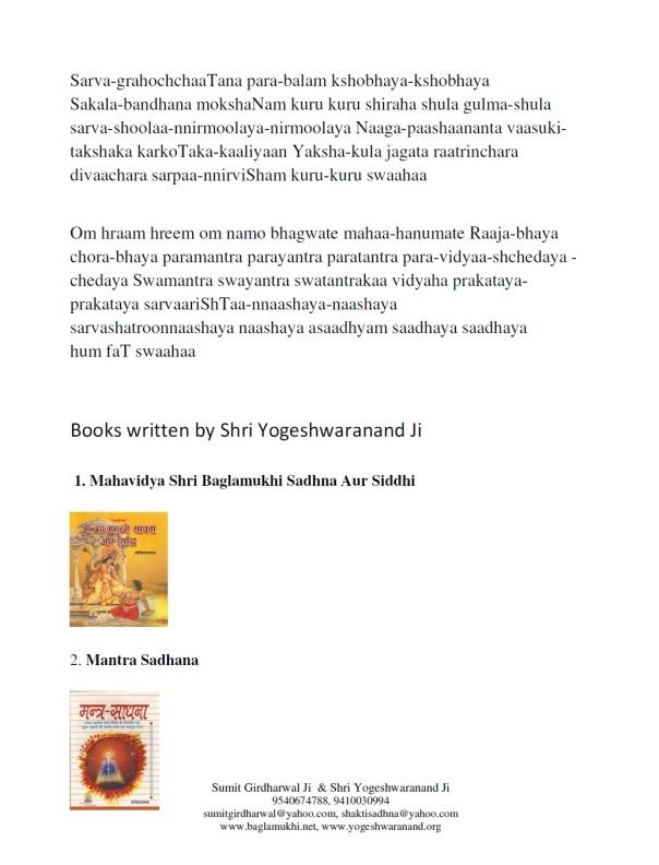 Shri Hanuman Vadvanal Stotra in Hindi Sanskrit and English Pdf Part 7