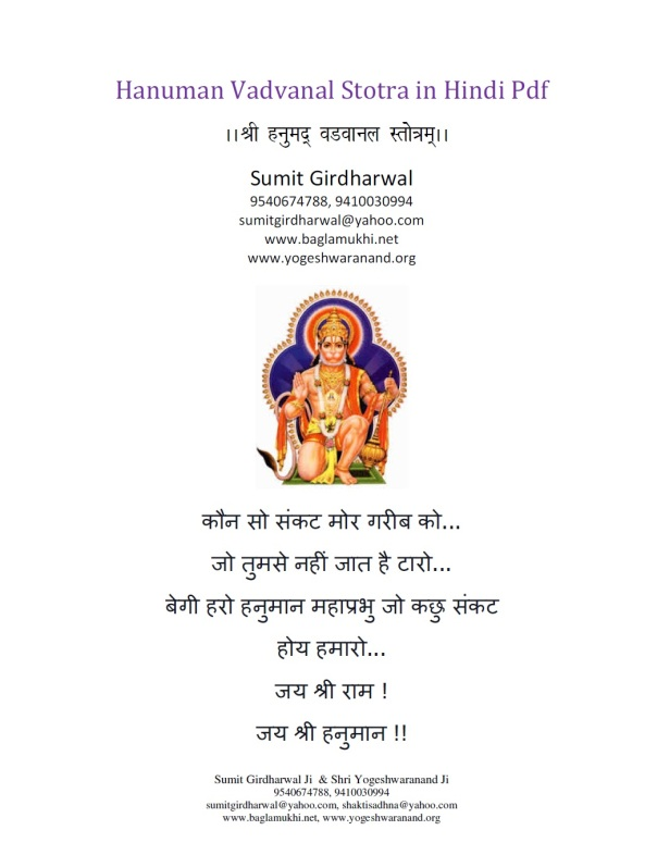 hanuman upasana book Archives - Secret of Mantra Tantra