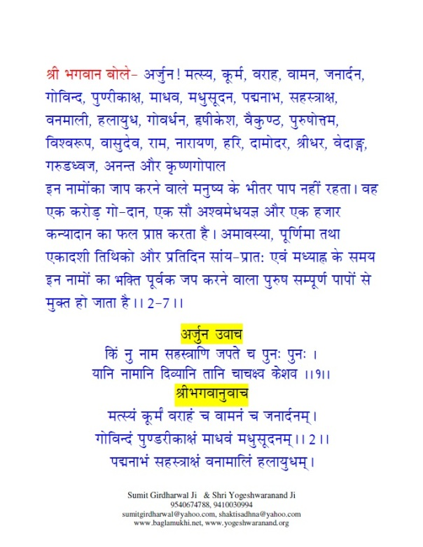 Twenty Eight Names of Lord Vishnu Part 2