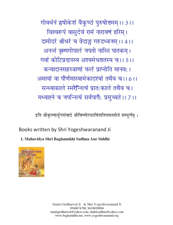 Twenty Eight Names of Lord Vishnu Part 3